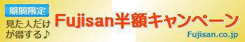 fujisan.co.jp半額キャンペーン