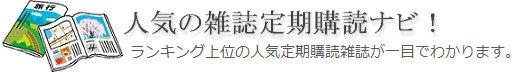 人気の雑誌定期購読ナビ!